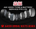 Aik Hock Tyre & Battery Services Pte Ltd Photos