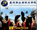 ASTA School of Business & Technology Photos
