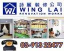 Wing Lai Renovation Works Photos