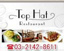 Top Hat Restaurants Photos