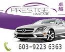 Prestige Carcare Sdn Bhd Photos
