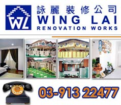 Wing Lai Renovation Works Photos