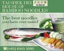 Tai Shek Hei House of Bamboo Noodles Photos