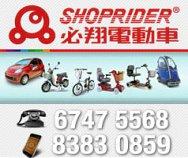 Shoprider Eco Club