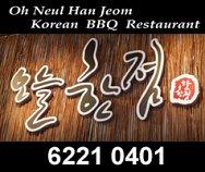 Oh Neul Han Jeom Korean BBQ Restaurant