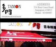 Tamon Japanese Restaurant