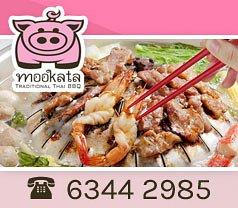 Mookata Traditional Thai BBQ Photos