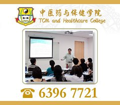 TCM and Healthcare College Pte Ltd Photos