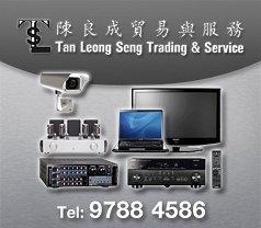 Tan Leong Seng Trading & Service Photos