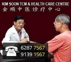 Kim Soon TCM & Health Care Centre Photos